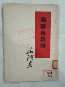 5.60年代毛泽东著作单行本:论联合政府【60年5月北京2版4印】