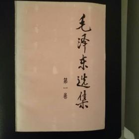毛泽东选集(1,2,3,4)本合售