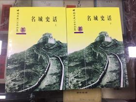 中国历史小丛书合集--名城史话(上、下)全二册