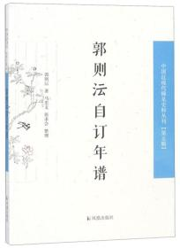 郭则沄自订年谱/中国近现代稀见史料丛刊