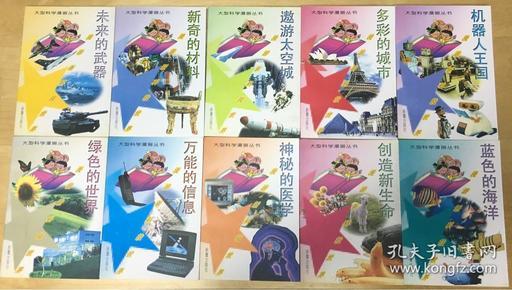 大型科学漫画丛书《未来的武器》《机器人王国》《创造新生命》《蓝色的海洋》《多彩的城市》《新奇的材料》《神秘的医学》《万能的信息》《遨游太空城》《绿色的世界》十本合售