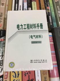 電力工程材料手冊(電氣材料)