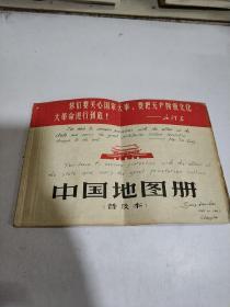 中国地图册 普及本 1967(一版一印)(品相不好)