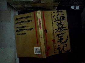 盗墓笔记1:七星鲁王宫....