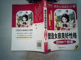方洲新概念·优秀女孩成长计划:塑造女孩美好性格的100个故事