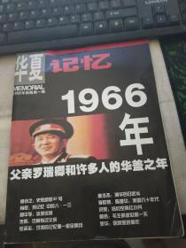 华夏记忆1998年新版第一期