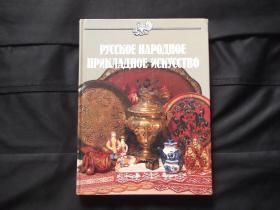 俄罗斯应用艺术PYCCKOE HAPOAHOE 具体书名以图为准