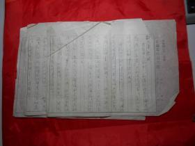 著名历史学家、社会学家李世瑜 致著名美国汉学家欧大年 信札底稿 一通三页