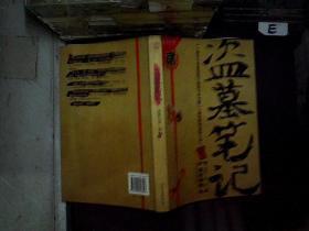 盗墓笔记2:秦岭神树、