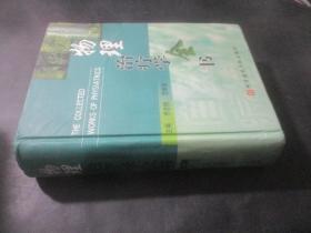 物理治疗学全书