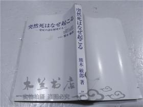 原版日本日文书 突然死はなぜ起こる―発症の谜を解明する― 熊木敏郎 (株)日本プラン二ングセンタ― 1999年12月 32开平装