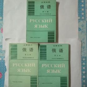 大学本科俄语第一,二,三册