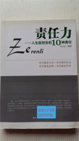 责任力:人生应担负的10种责任 陈卫红 编著 北京工业大学出版社 9787563930418