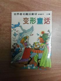变形童话 (世界著名魔法童话)
