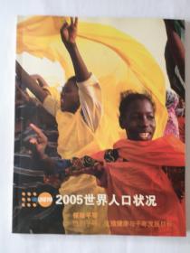 2005世界人口状况
