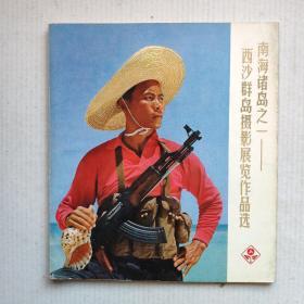 文革摄影文献画册75年初版《南海诸岛之一——西沙群岛摄影展览作品选》品佳