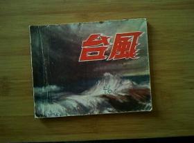 电影连环画  台风