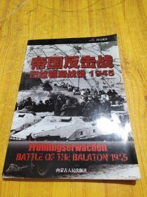 图文战史:帝国反击战 巴拉顿湖战役1945(一版一印)