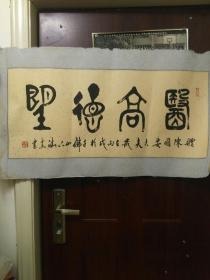 山东书法名家徐德安题赠书法一幅【已托裱,镜框中裁出的】