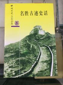 中国历史小丛书合集--名胜古迹史话