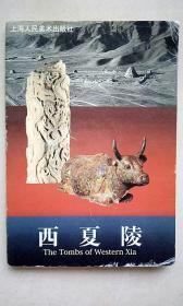 西夏陵明信片