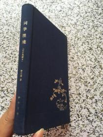 词学胜境(纪念典藏本)