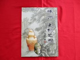 嵊州文物之邦   嵊州市政协文史资料委员会  2005年版  品佳彩印正版  实物拍摄图片