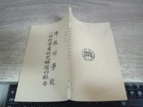 佛教科学观一个学者研究佛经的报告