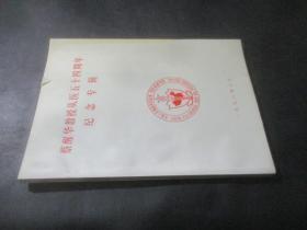 蔡醒华教授从医五十四周年纪念专辑