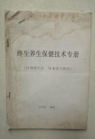 终生养生保健技术手册(复印本)