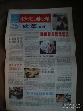 2004年4月25日《保定晚报-收藏周刊》(我市举办第二届烟标收藏交流会)