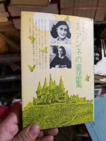 日文原版   童话集   看图         新FF2