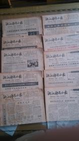 浙冮科技小报66年39.40.41.42.43.44.45.46.47.48.共10期