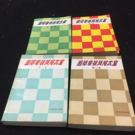 国际象棋残局大全.第四卷.马象类残局