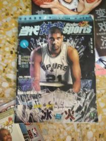 当代体育篮球版    2001年第2期