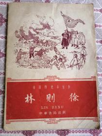 林则徐——中华书局出版•1960年