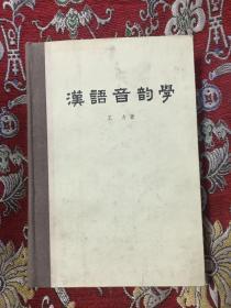 汉语音韵学.精装