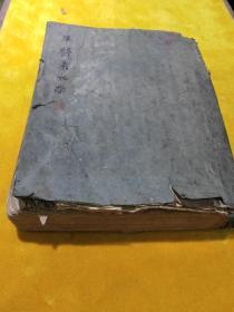 孤本西北军文献民国十四年西北边防督办公署军医教练所药物学一巨册全