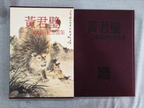 黄君壁一百一十岁诞辰纪念画集