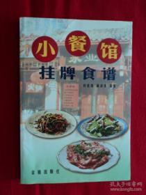小餐馆挂牌食谱