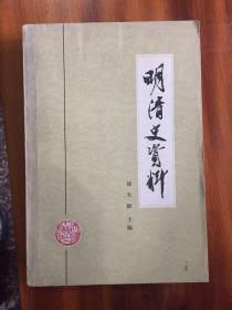 明清史资料(上册)