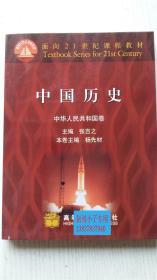 中国历史·中华人民共和国卷 张岂之 主编 本卷主编 杨先材 高等教育出版社 9787040091526