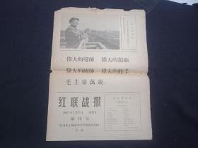 红联战报 创刊号