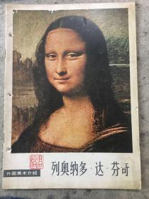 達芬奇畫輯