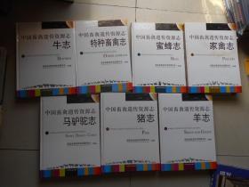 中国畜禽遗传资源志:家禽志.羊志.蜜蜂志.猪志.特种畜禽志.马驴驼志.牛志(全7册合售)