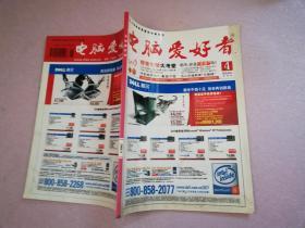 电脑爱好者2005年4月 半月刊【实物拍图】