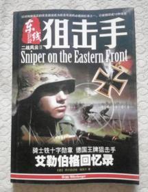 二战风云2:东线狙击手(艾勒伯格回忆录) 无光盘