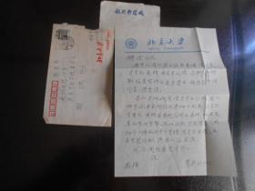北京大学教授、美术史家:葛路(1926~2015) 信札一通1页(带信封)