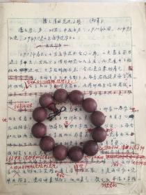著名颈椎病专家潘之清教授学生时代先进事迹手稿