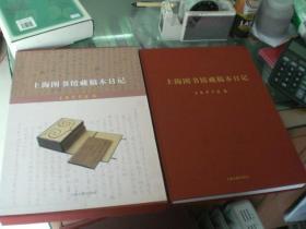 上海图书馆藏稿本日记(8开精装)带函套